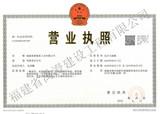 福建建筑工业有限公司营业执照.jpg