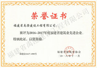 建筑业先进企业荣誉证书