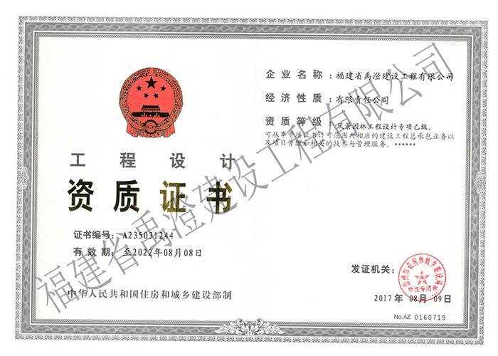德赢官网-工程设计资质证书德赢vwin000.jpg