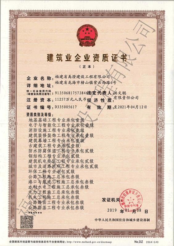 德赢官网-专业承包资质德赢vwin000.jpg