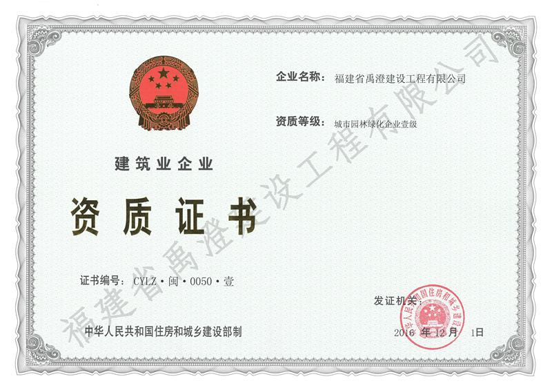 -园林资质证书 (正本).jpg