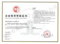 AAA信用企业登记证书