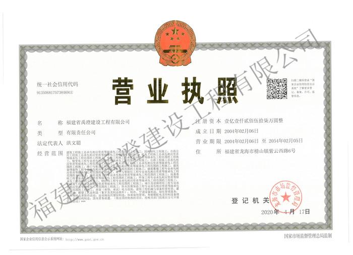 yabo亚博电竞下载营业执照yabo73副本.jpg