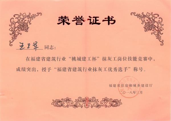 """王卫军""""桃城建工杯""""优秀选手.jpg"""