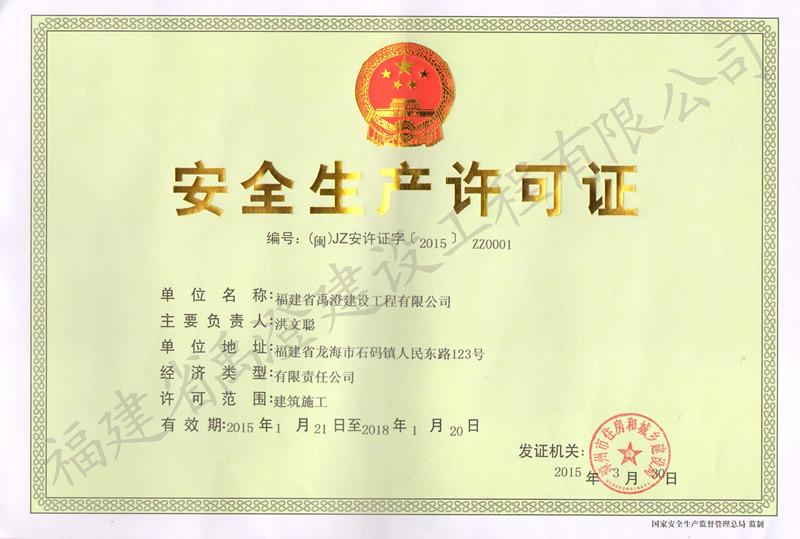 建筑市政业安全生产许可证